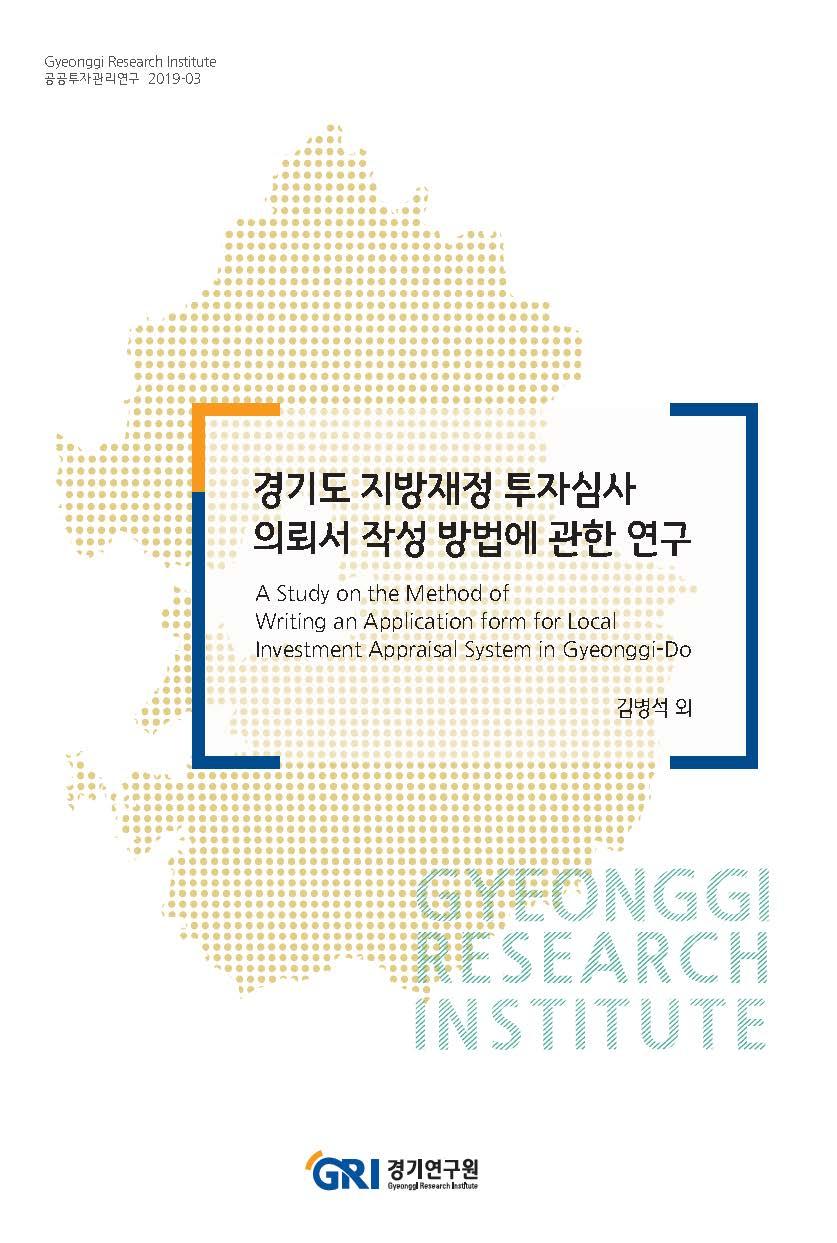 경기도 지방재정 투자심사 의뢰서 작성방법에 관한 연구 image
