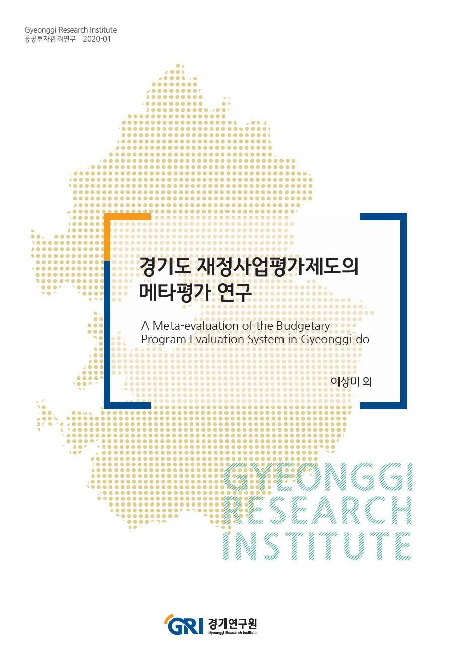 경기도 재정사업평가제도의 메타평가 연구