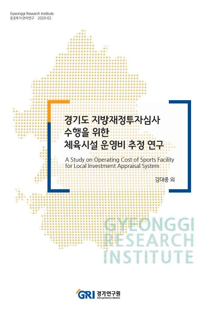경기도 지방재정투자심사 수행을 위한 체육시설 운영비 추정 연구