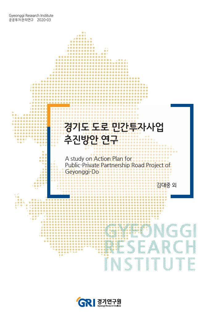 경기도 도로 민간투자사업 추진방안 연구