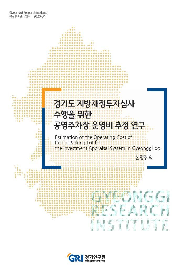 경기도 지방재정투자심사 수행을 위한 공영주차장 운영비 추정 연구
