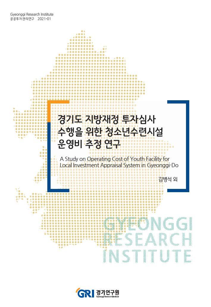 경기도 지방재정투자심사 수행을 위한 청소년수련시설 운영비 추정 연구
