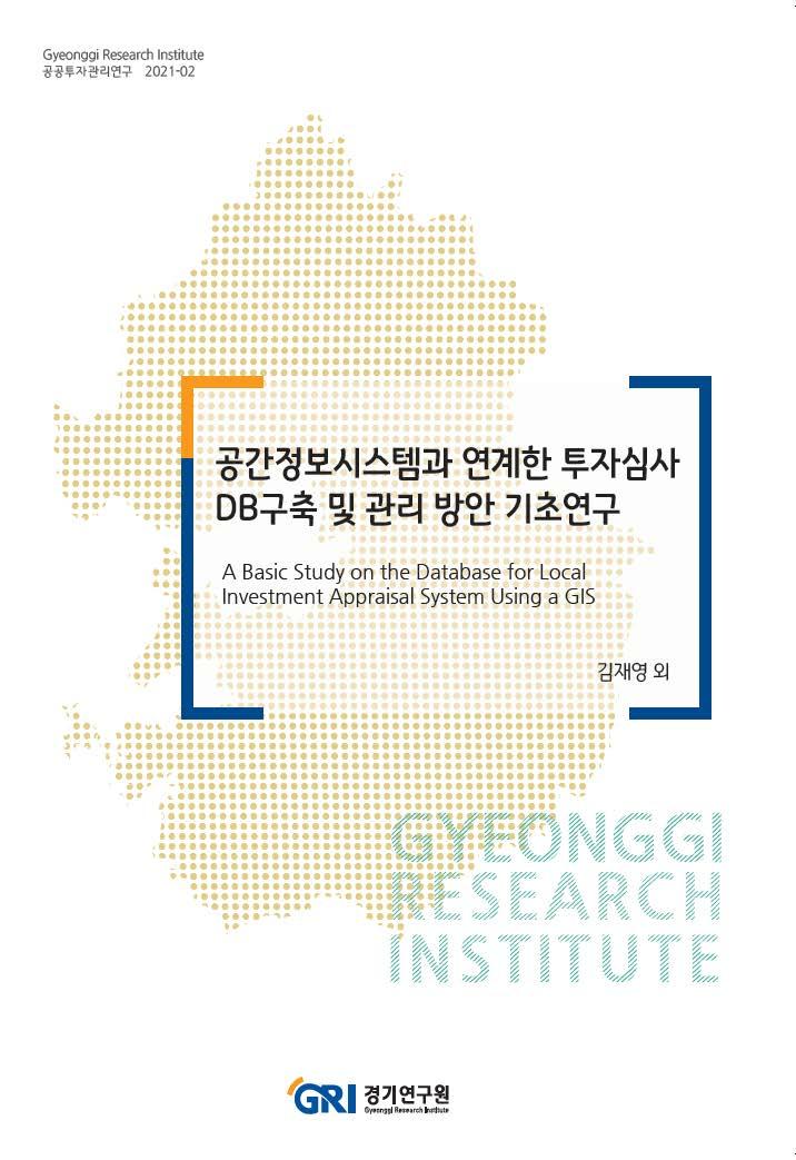 공간정보시스템과 연계한 투자심사 DB구축 및 관리방안 기초연구