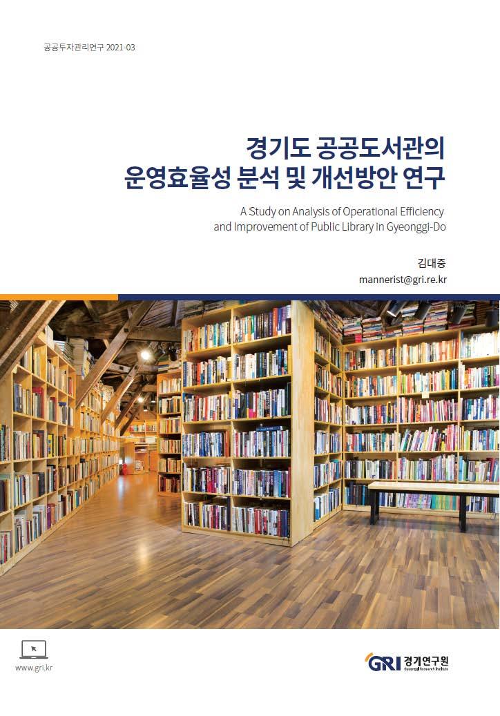 경기도 공공도서관의 운영 효율성 분석 및 개선방안 연구