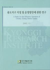 용도지구 지정 및 운영방안에 관한 연구
