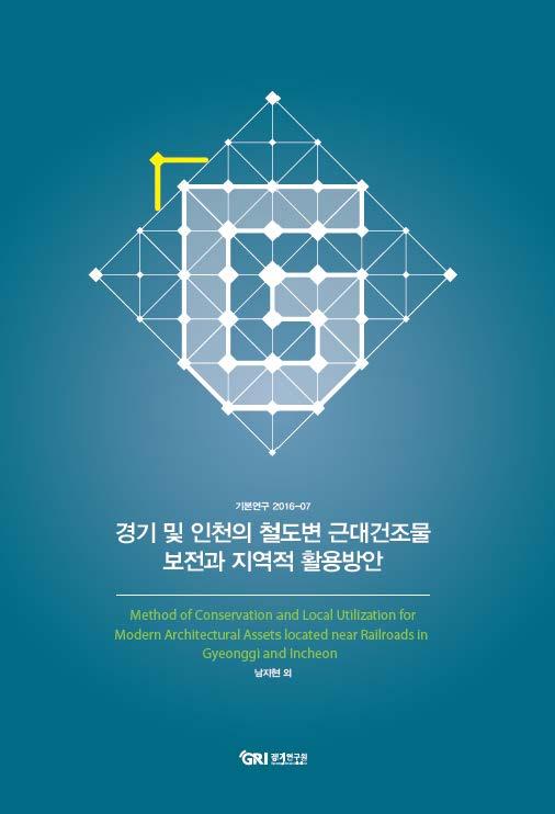 경기도 및 인천의 철로변 근대건조물 보전과 지역적 활용방안