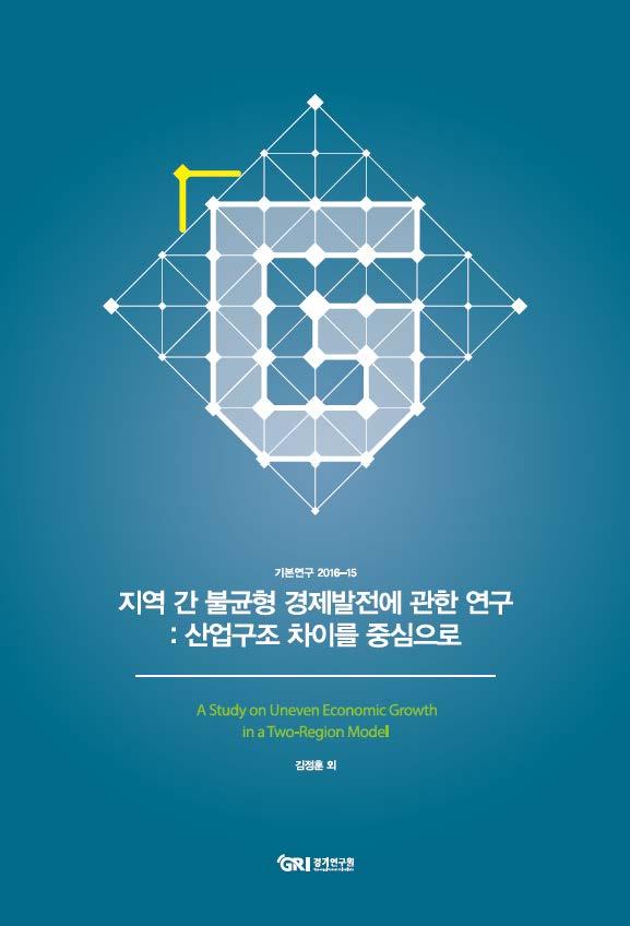 지역 간 불균형 경제발전에 관한 연구 : 산업구조 차이를 중심으로