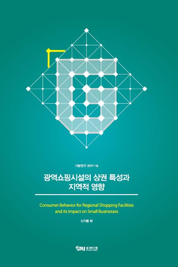 광역쇼핑시설의 상권 특성과 지역적 영향