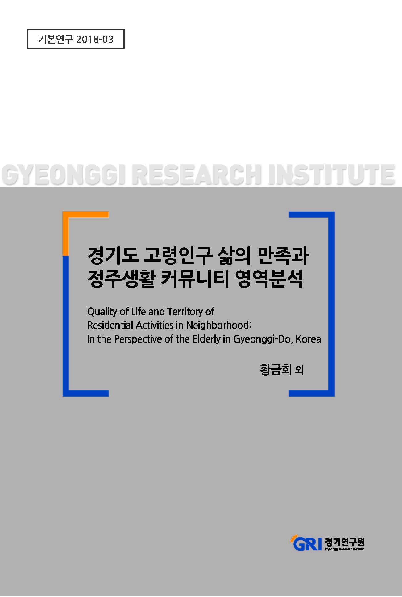 경기도 고령인구 삶의 만족과 정주생활 커뮤니티 영역 분석