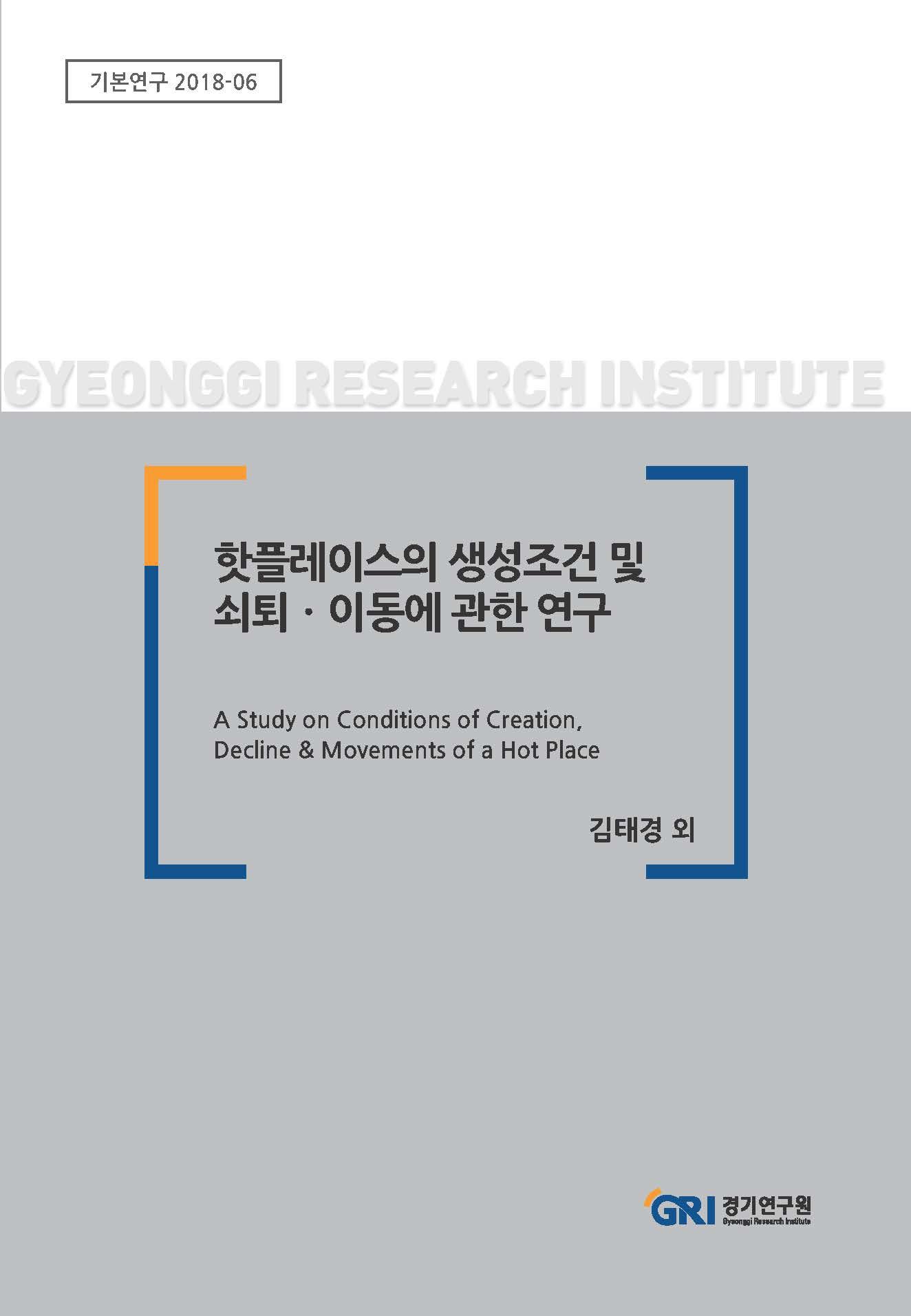 핫플레이스의 생성조건 및 쇠퇴·이동에 관한 연구