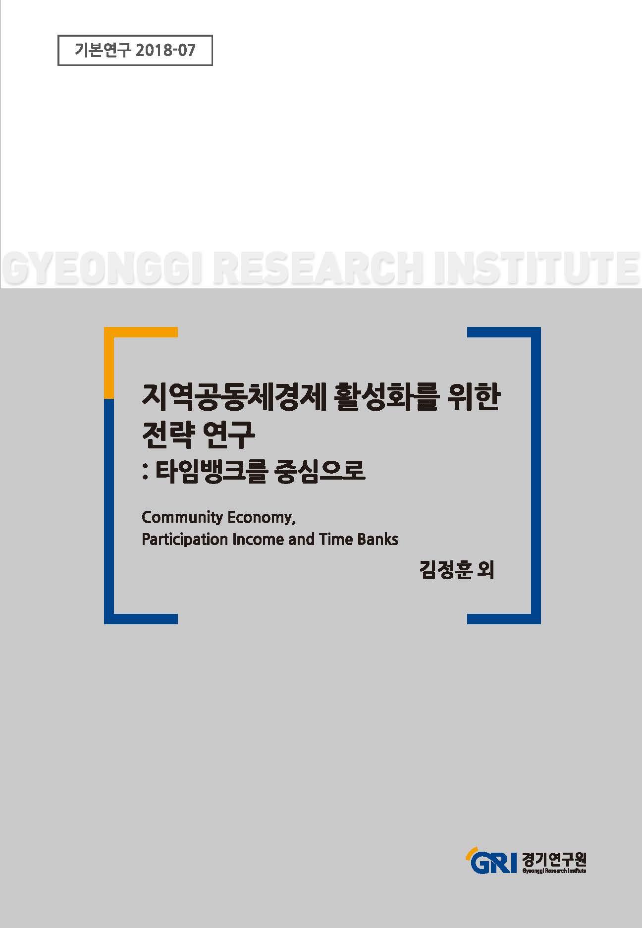 지역공동체경제 활성화를 위한 전략 연구 : 타임뱅크를 중심으로
