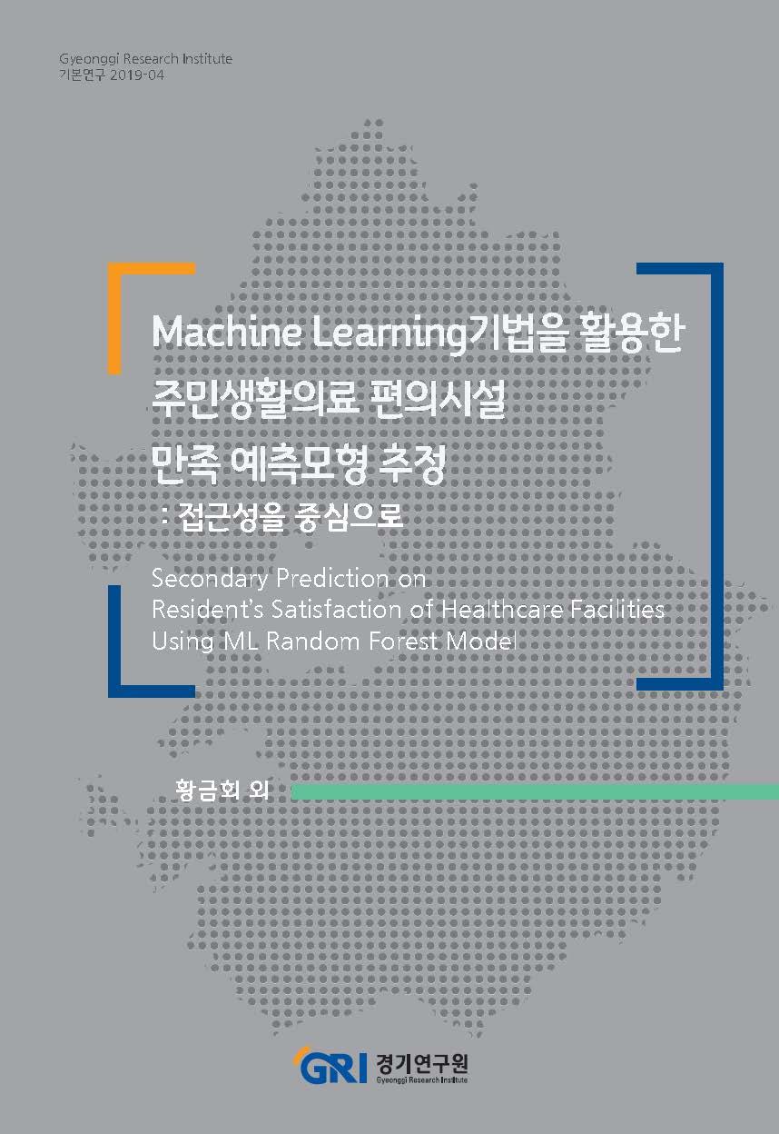 Machine Learning기법을 활용한 주민생활의료 편의시설 만족 예측모형 추정 : 접근성을 중심으로