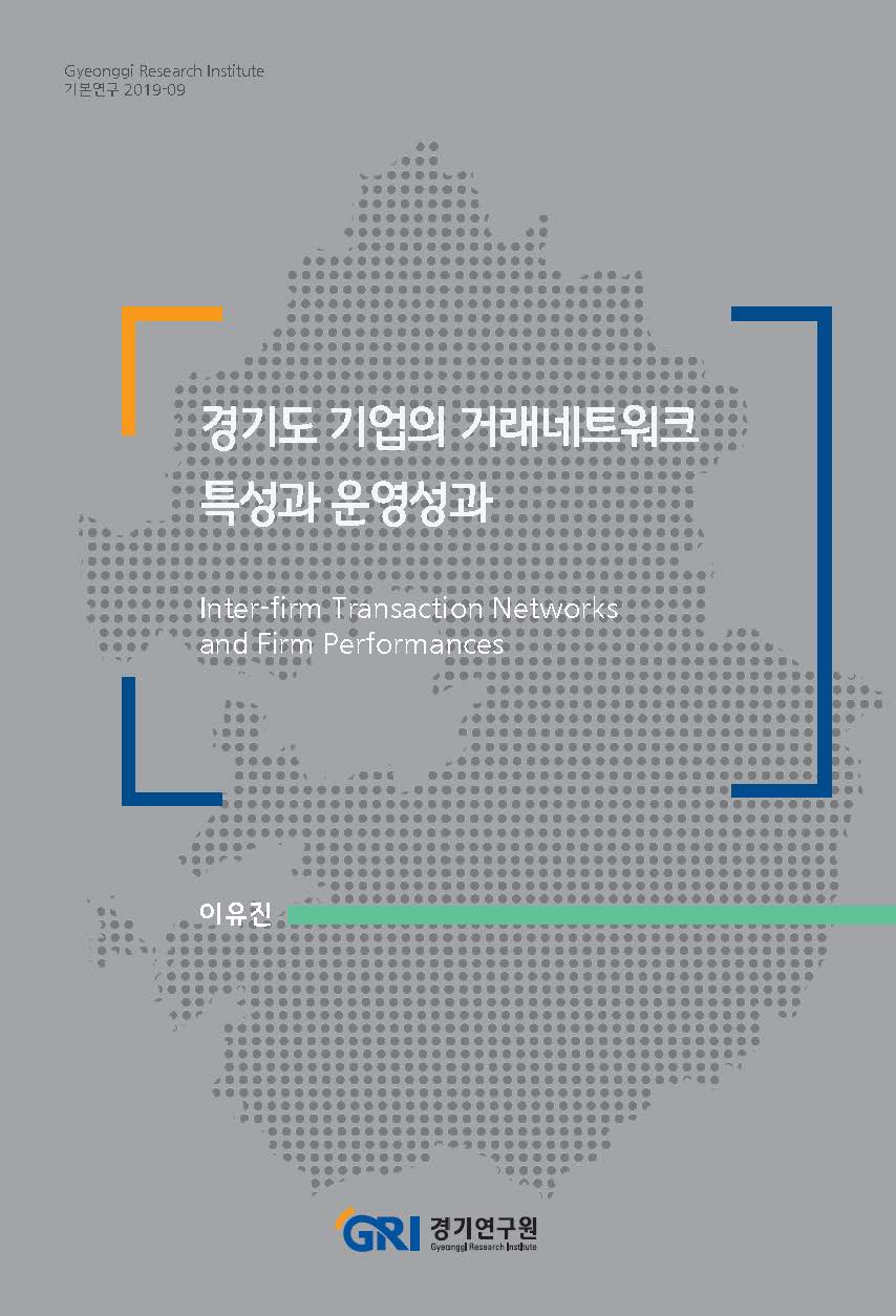 경기도 기업의 거래 네트워크 특성과 운영 성과