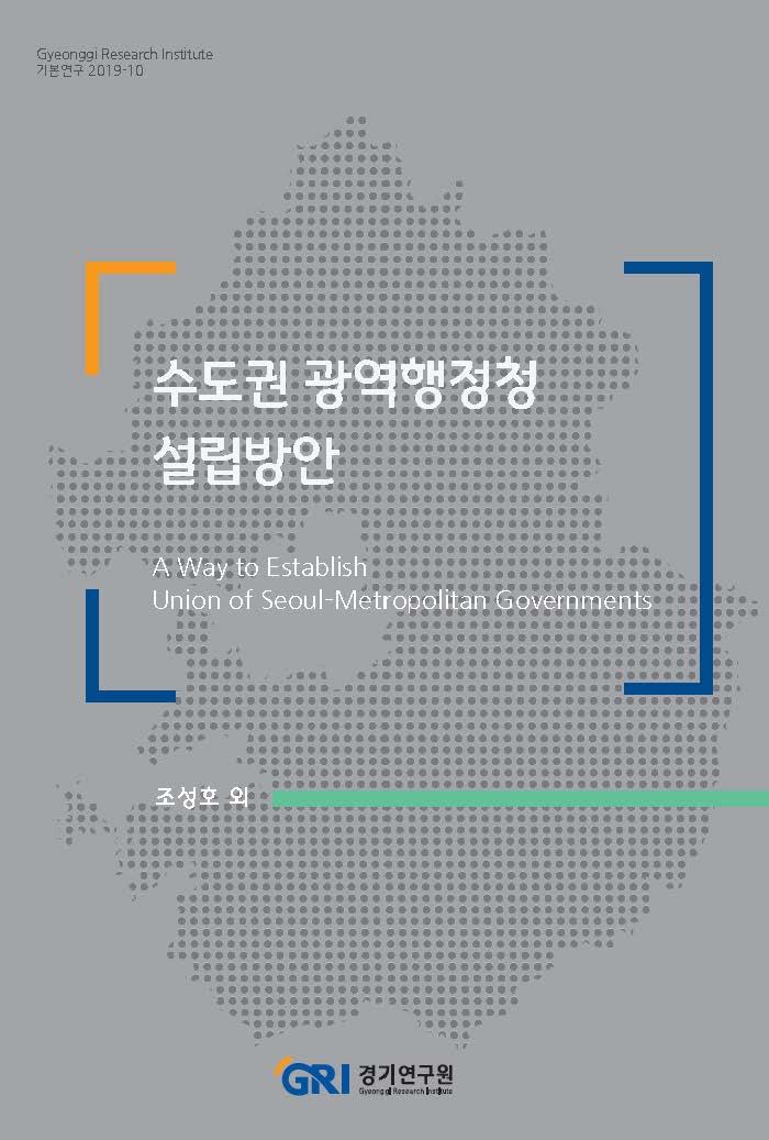 수도권 광역행정청 설립방안