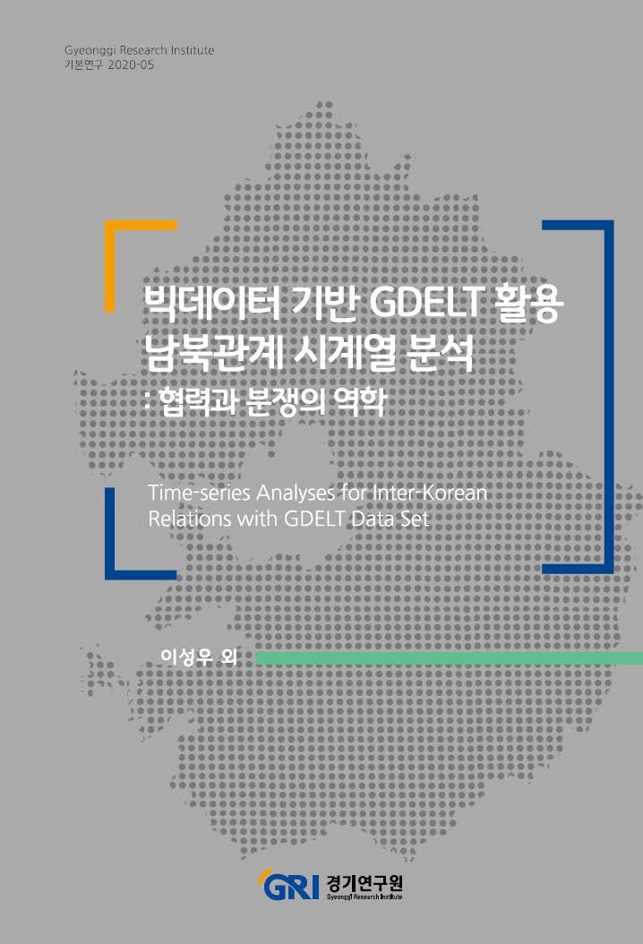 빅데이터 기반 GDELT 활용 남북관계 시계열 분석 : 협력과 분쟁의 역학