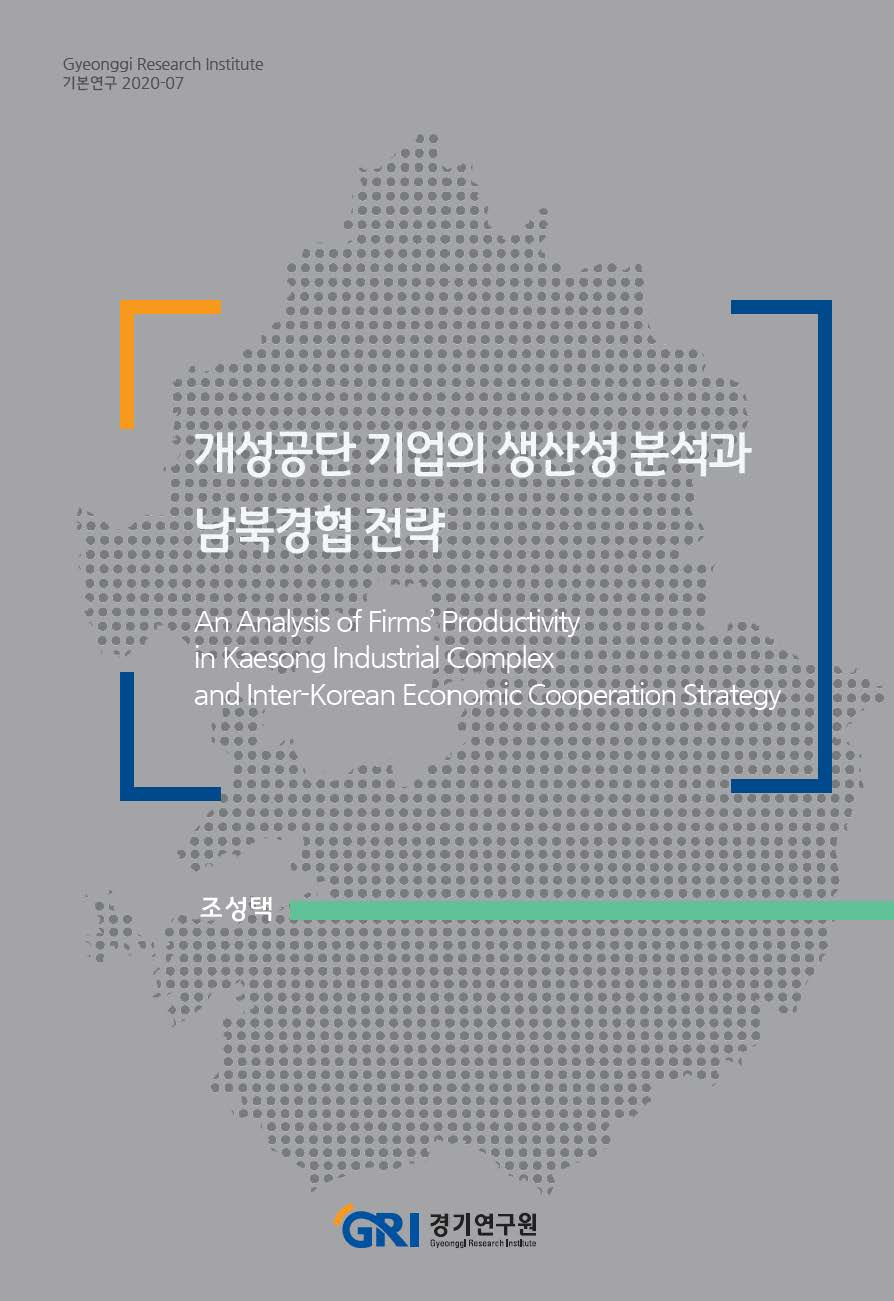 An Analysis of Firms' Productivity in Kaesong Industrial Complex and Inter-Korean Economic Cooperati...