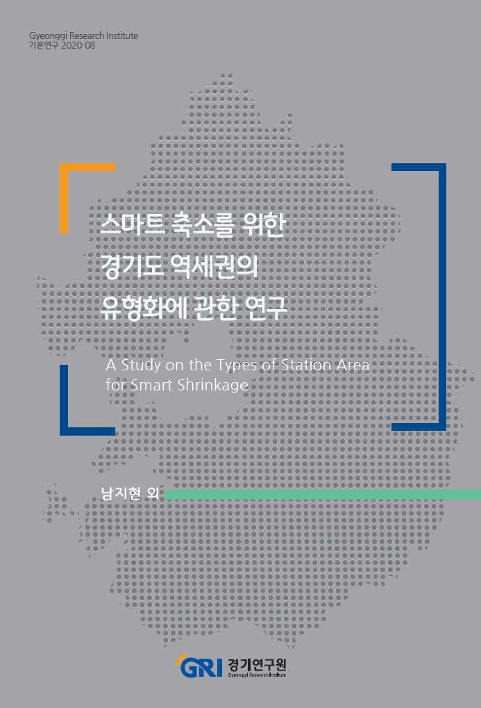 스마트 축소를 위한 경기도 역세권의 유형화에 관한 연구