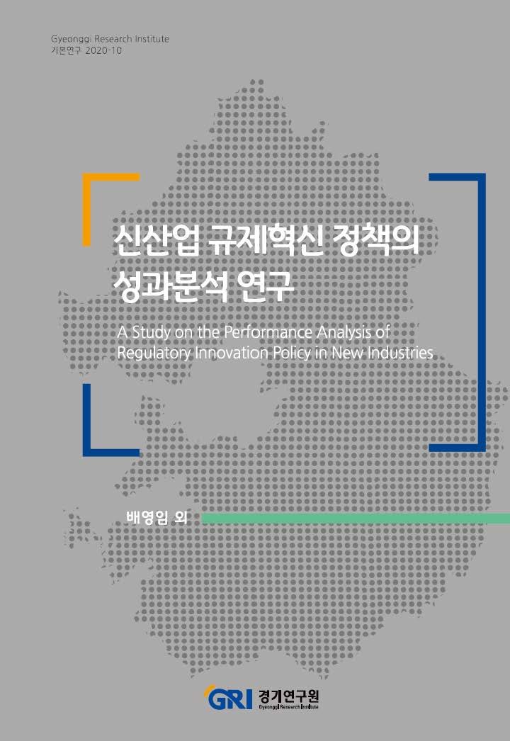 신산업 규제혁신 정책의 성과분석 연구