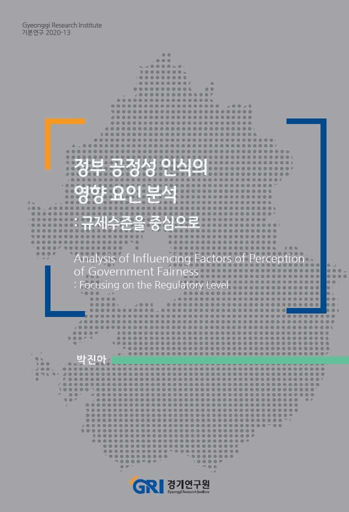 정부 공정성 인식의 영향 요인 분석: 규제수준을 중심으로