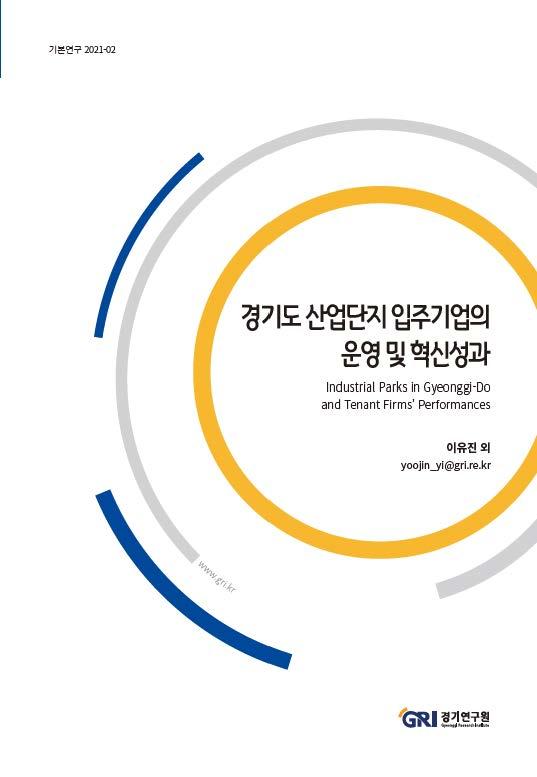 경기도 산업단지 입주기업의 운영 및 혁신성과