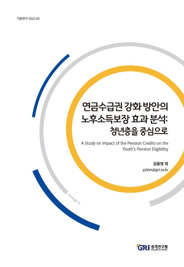 연금수급권 강화 방안의 노후소득보장 효과 분석 : 청년층을 중심으로