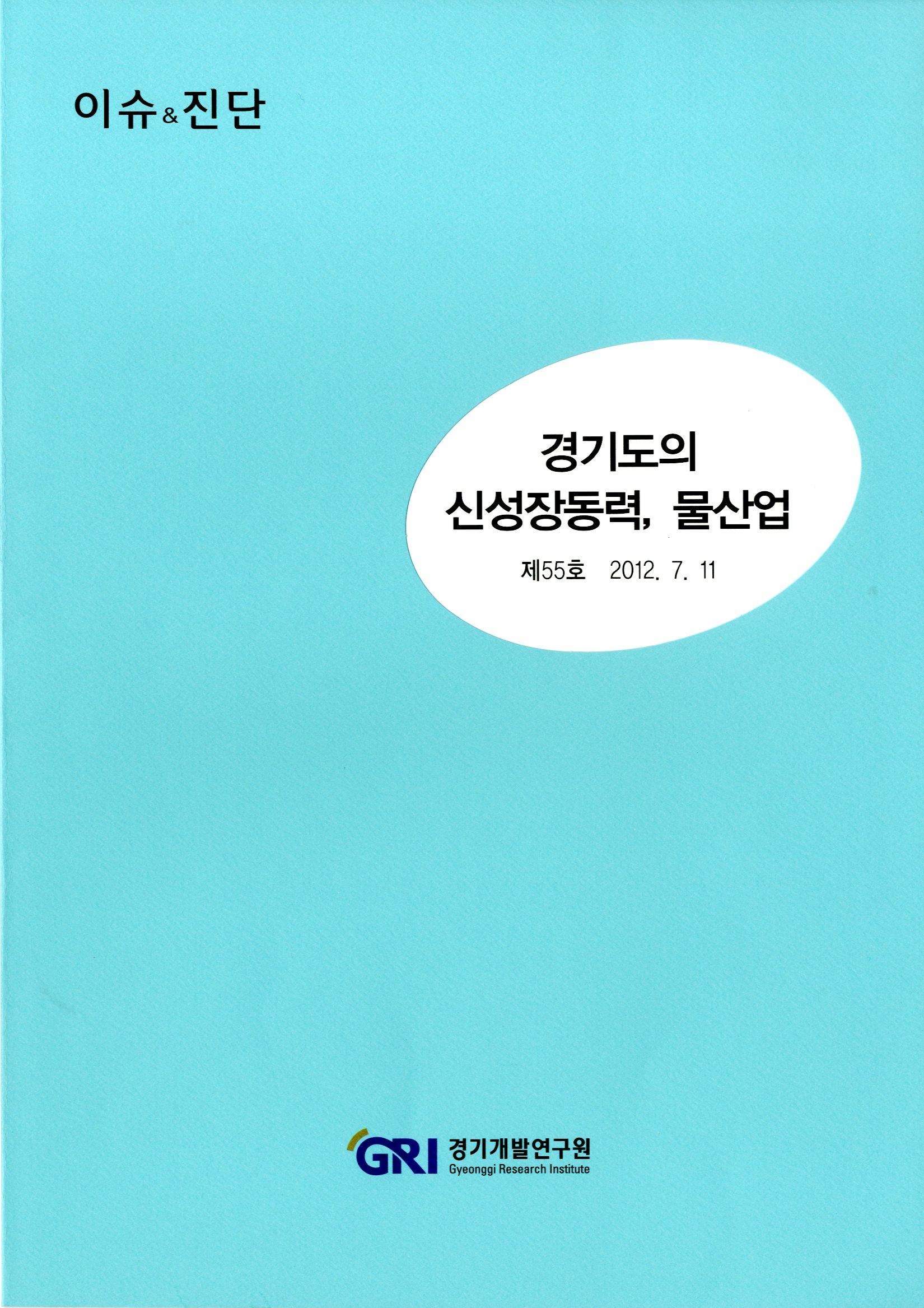 경기도의 신성장동력, 물산업