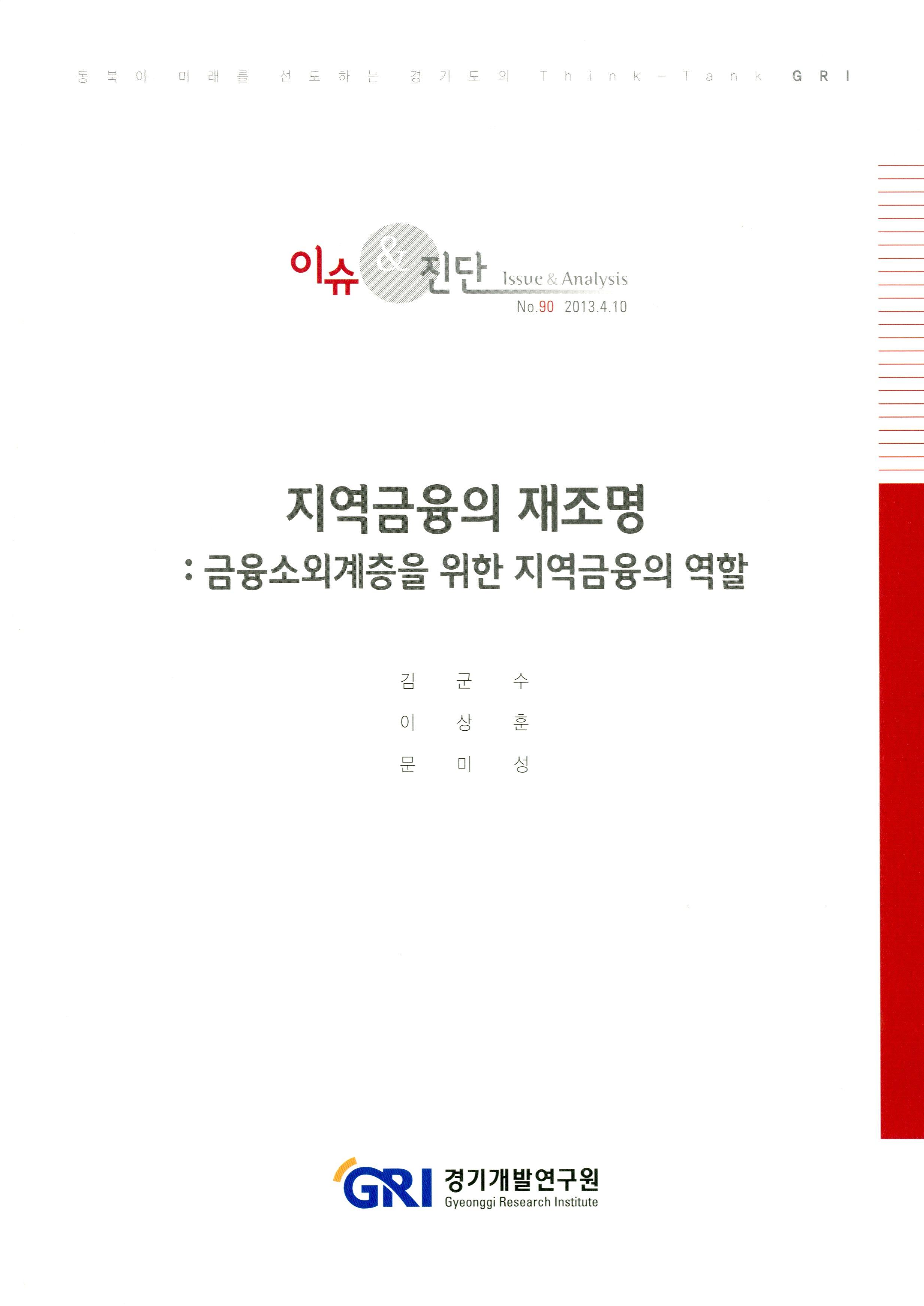지역금융의 재조명 : 금융소외계층을 위한 지역금융의 역할