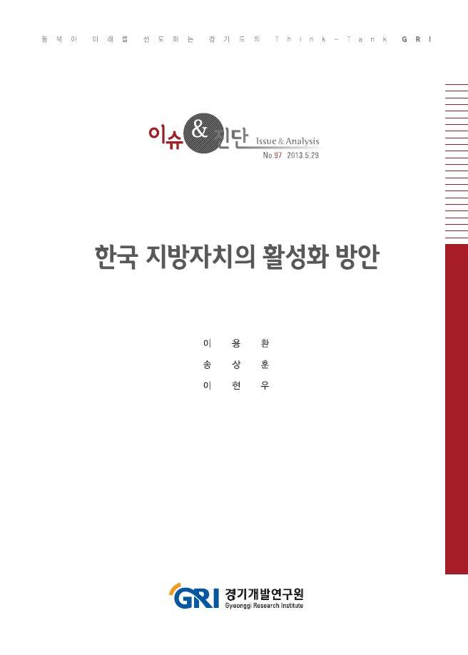 한국 지방자치의 활성화 방안