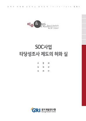 SOC사업 타당성조사 제도의 허와 실