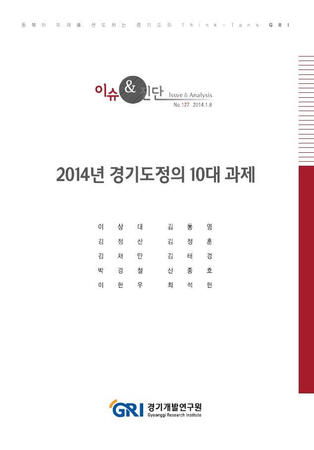 2014년 경기도정의 10대 과제