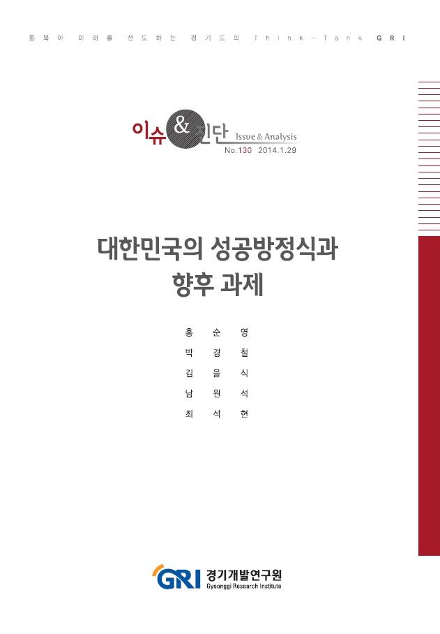 대한민국의 성공방정식과 향후 과제