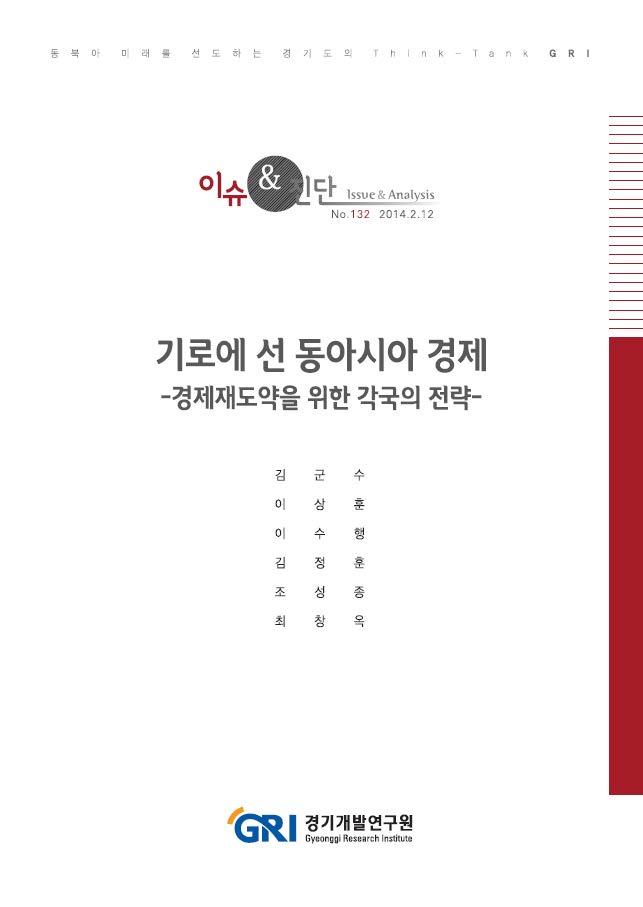 기로에 선 동아시아 경제 : 경제재도약을 위한 각국의 전략