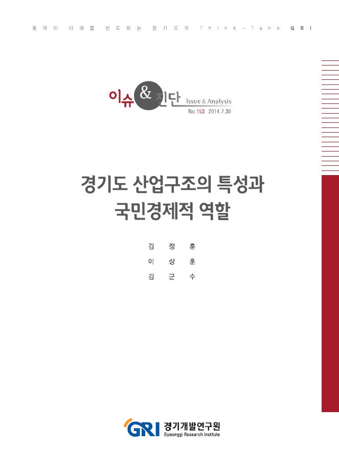경기도 산업구조의 특성과 국민경제적 역할