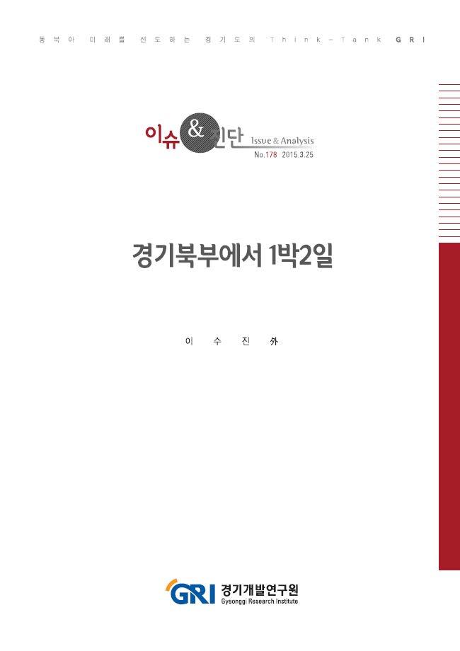 경기북부에서 1박2일