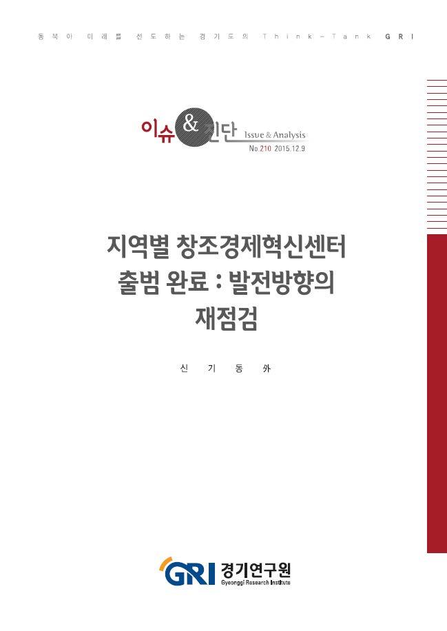지역별 창조경제혁신센터 출범 완료 : 발전방향의 재점검