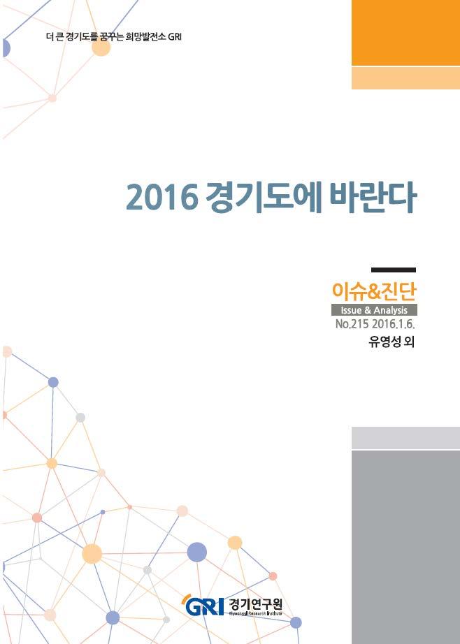2016 경기도에 바란다
