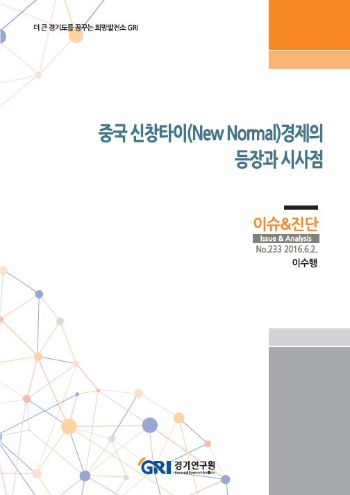 중국 신창타이(New Normal)경제의 등장과 시사점