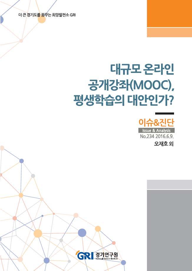대규모 온라인 공개강좌(MOOC), 평생학습의 대안인가?