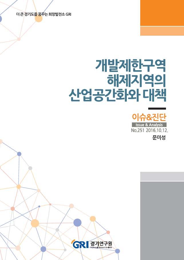 개발제한구역 해제지역의 산업공간화와 대책