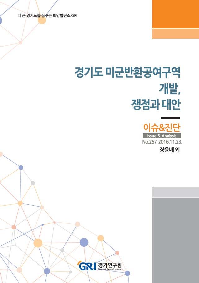 경기도 미군반환공여구역 개발, 쟁점과 대안