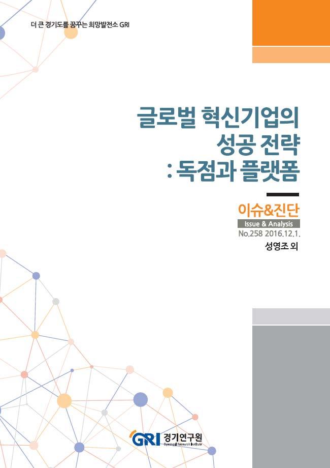 글로벌 혁신기업의 성공 전략 : 독점과 플랫폼