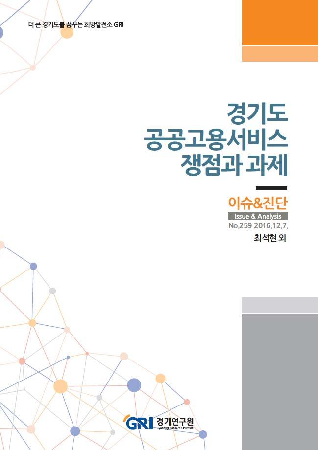 경기도 공공고용서비스 쟁점과 과제