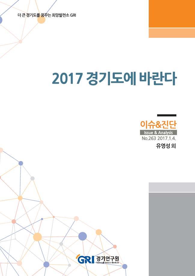2017 경기도에 바란다