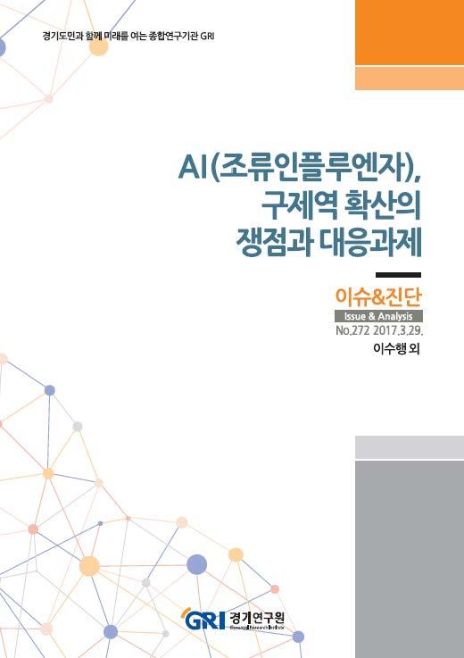 AI(조류인플루엔자), 구제역 확산의 쟁점과 대응과제