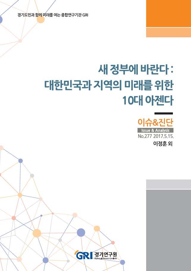 새 정부에 바란다 ; 대한민국과 지역의 미래를 위한 10대 아젠다