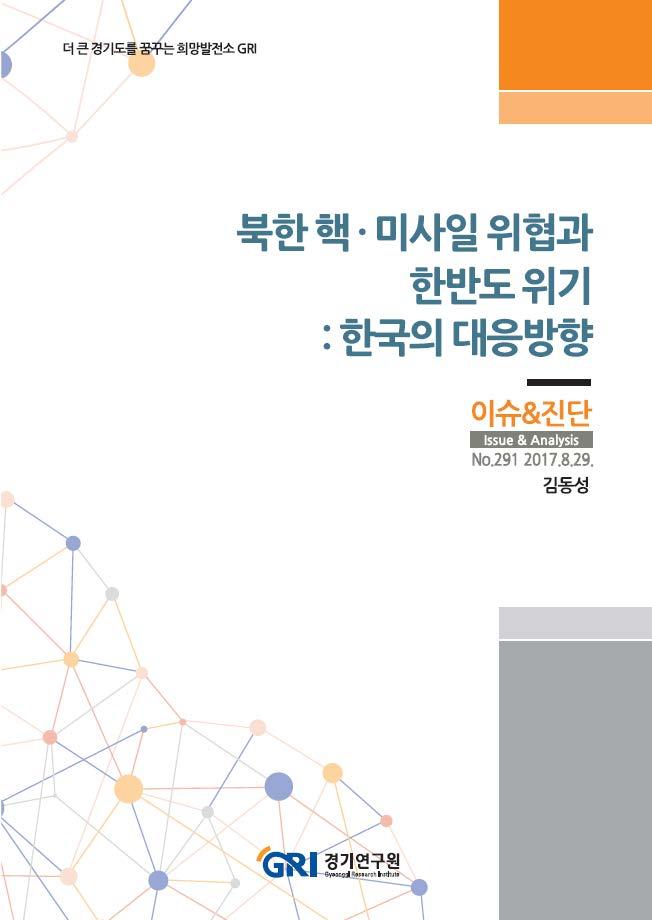 북한 핵 미사일 위협과 한반도 위기 : 한국의 대응방향