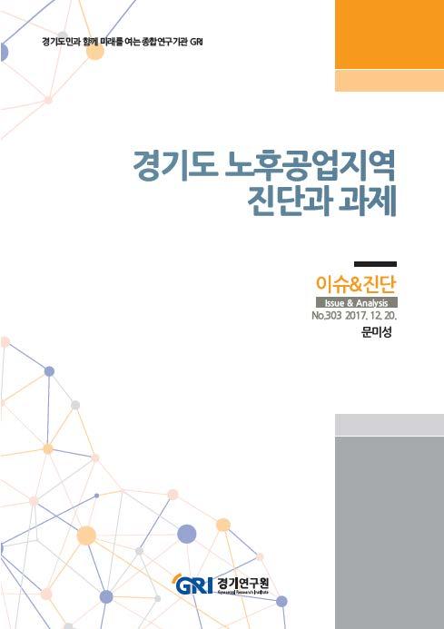 경기도 노후공업지역 진단과 과제
