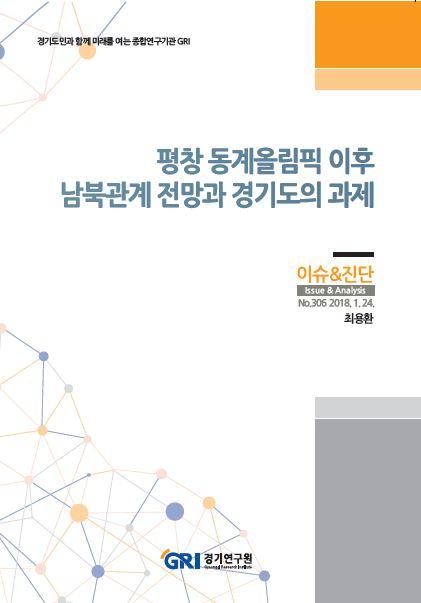 평창 동계올림픽 이후 남북관계 전망과 경기도의 과제