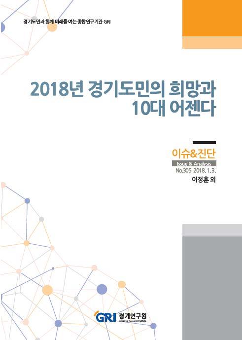 2018년 경기도민의 희망과 10대 어젠다