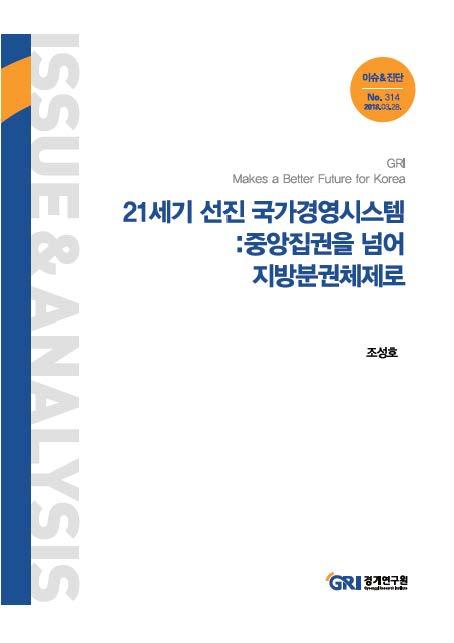 21세기 선진 국가경영시스템 :중앙집권을 넘어 지방분권체제로